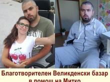 Млада жена се бори за своя любим в Пловдив, нека помогнем!