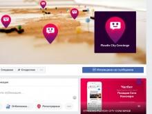 Уникална за България дигитална услуга нареди Пловдив до Виена, Токио и О...