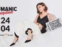 Humanic избра мол Plovdiv Plaza за първия си нов магазин от 2012 г.