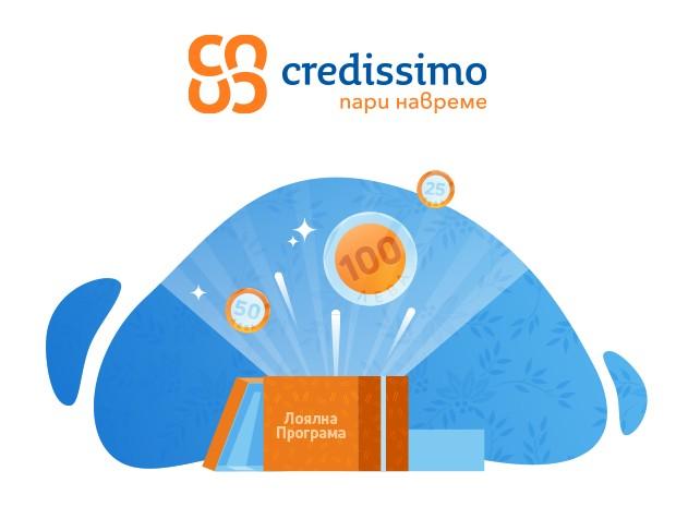 Основен приоритет в развитието на Credissimo винаги е била грижата