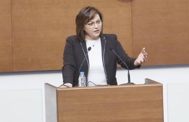 Изявление на лидера на БСП :Уважаеми български граждани, Днес българският