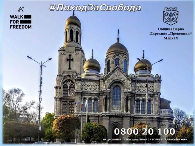 За втора поредна година, Варна ще се включи в най-мащабната