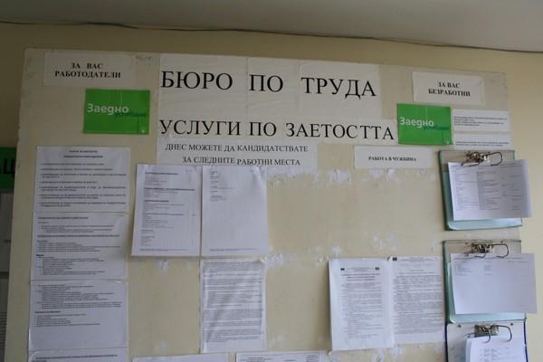 България е сред по-слабо засегнатите държави в Европейския съюз (ЕС)