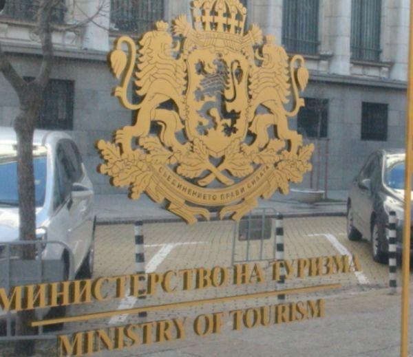 Министерството на туризма ще бъде затворено на 30 октомври 2020