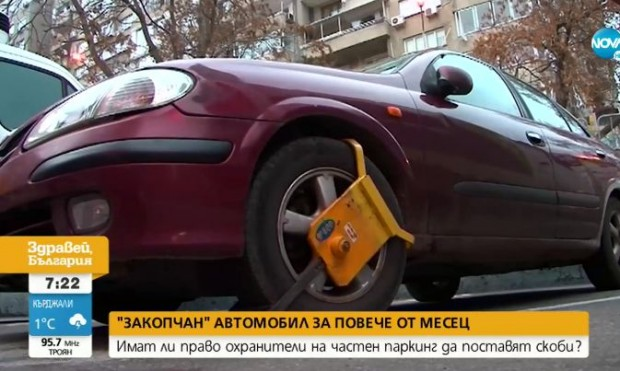 Вече повече от месец автомобил на частен паркинг във Варна