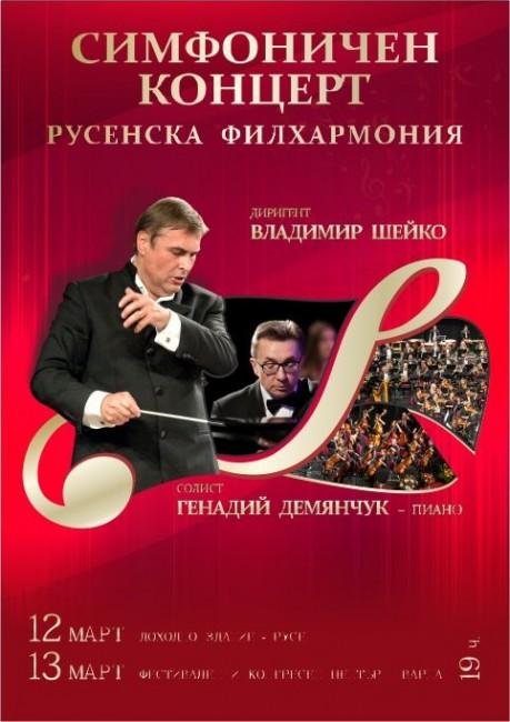 На 13 март тази година Държавна опера – Русе ще