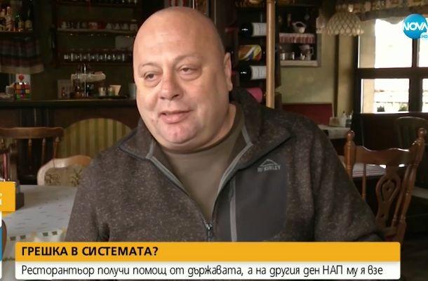 Абсурден случай отВелико Търново. Ресторантьор, кандидатствал за помощ от държавата,