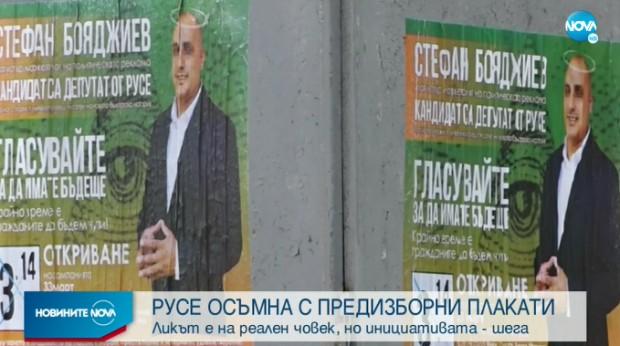 Русе осъмна с предизборни плакати още преди старта на кампанията