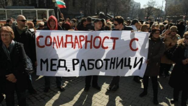 БГНЕСМедицински специалисти излизат на протест пред Министерството на здравеопазването.Те смятат,
