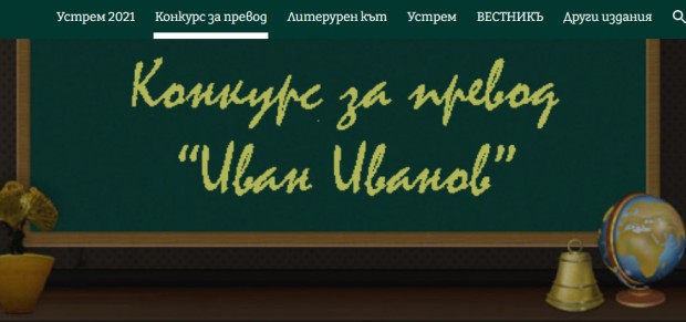 IV Езикова гимназия