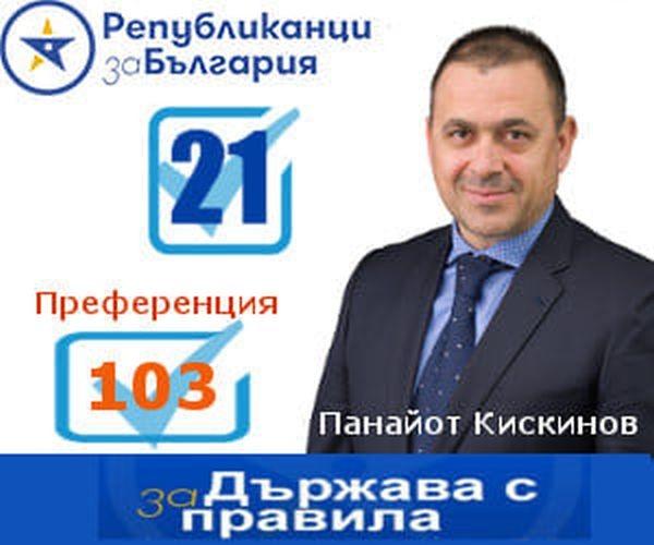 № 3 в листата с кандидат-народни представители на ПП