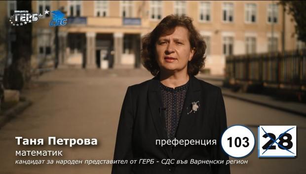 Таня Петрова за втори път е част от гражданската квота