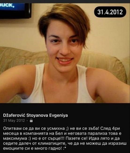инстаграмЕвгения Джаферович отговори на нападките към нея относно последната й