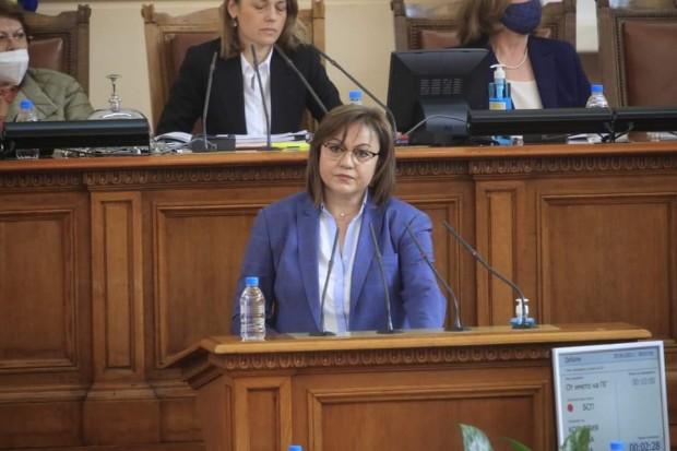 Декларация от името на парламентарната група на БСП:Уважаеми български граждани,вчера