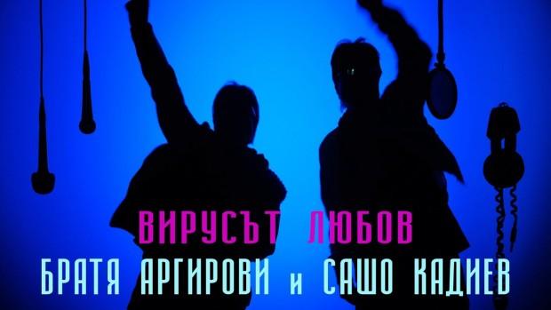 Александър Кадиев влиза в звездно трио с братя Аргирови. Те