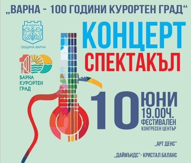 Концерт-спектакъл по повод 100 години от обявяването на Варна за