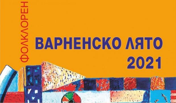 Пет български ансамбъла и един от Молдова ще участват във