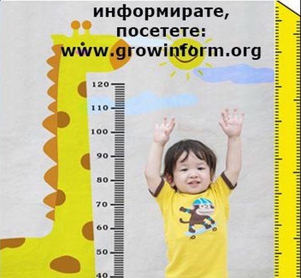 Днес светът отбелязва Деня за повишаване на осведомеността за растежа