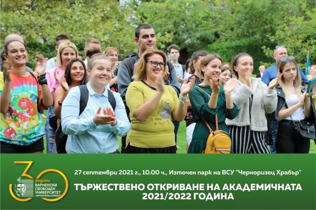 Бивши и настоящи студенти отВСУ