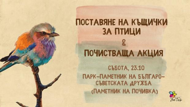 На 23 октомври от 10:00 часа около парк-паметника на българо-съветската