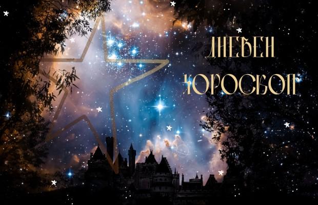Дневен хороскоп за 26.10.2021 изготвен от Светлана Тилкова- АленаОВЕННе взимайте
