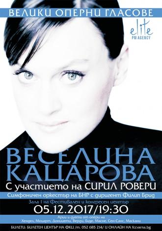 >Примата ще дойде във Варна през октомври специално за пресконференция
