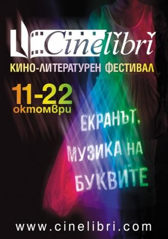 >На 12 октомври фестивалът стартира с прожекция на дългоочаквания нов
