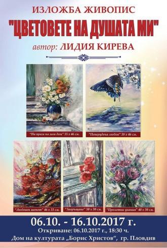 Скъпи любители на изкуството, с удоволствие Ви каним на официалното