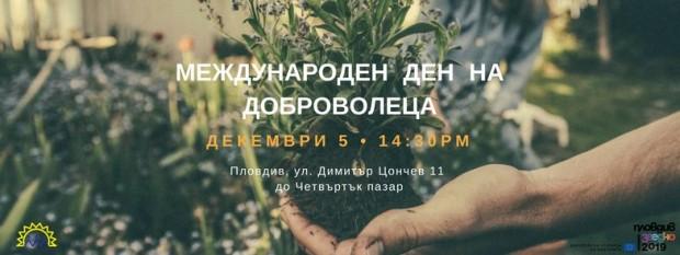 """Фондация """"Пловдив 2019"""" и Национален алианц за работа с доброволци"""