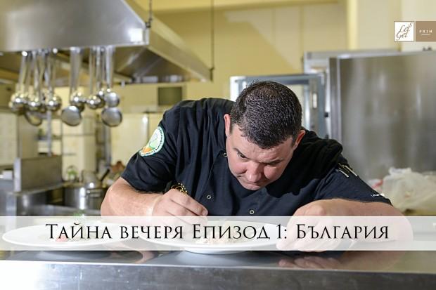 За изкусния бургаски кулинар отличната и отличителна визия на ястията