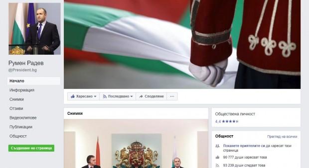 """Тази нощ в профила на президента Румен Радев във """"Фейсбук"""""""