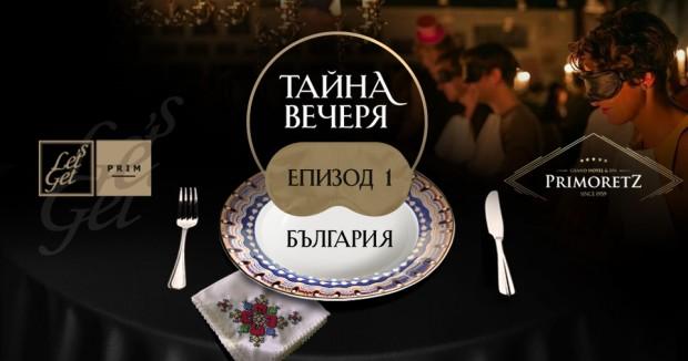 Специалното събитие ще стартира в 19:30 часа на 26 януари