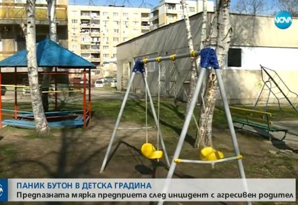 Агресия в детска градина в Пазарджик. Разгневен родител се нахвърли