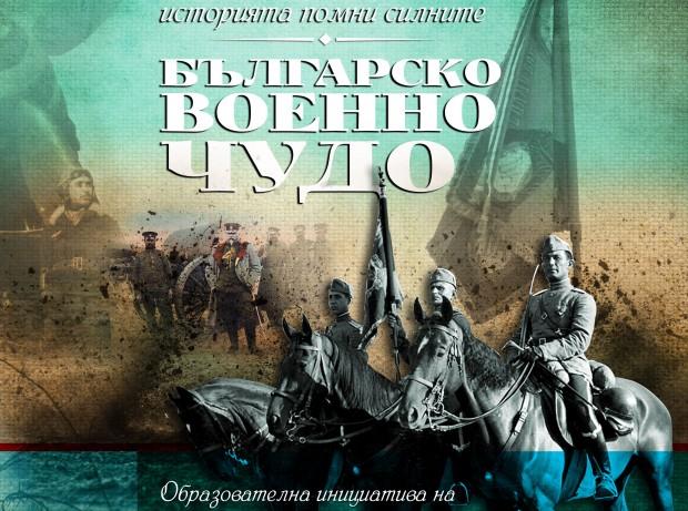 """Образователният проект """"Българско военно чудо"""" продължава своята историческа обиколка из"""