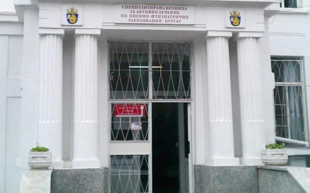 Белодробната болница /СБАЛПФЗ-Бургас ЕООД/ ще проведе Седмица на отворени врати
