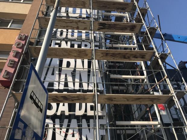 Varna24.bg Вече е готова и входната фасада на Младежкия дом