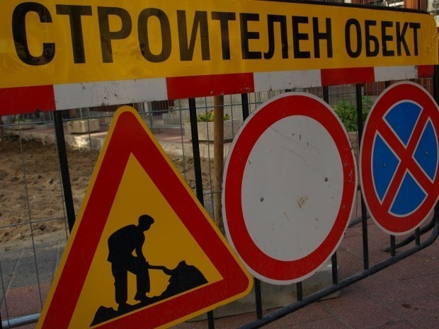 Поради извършване на ремонт на пътната настилка на улицата пред
