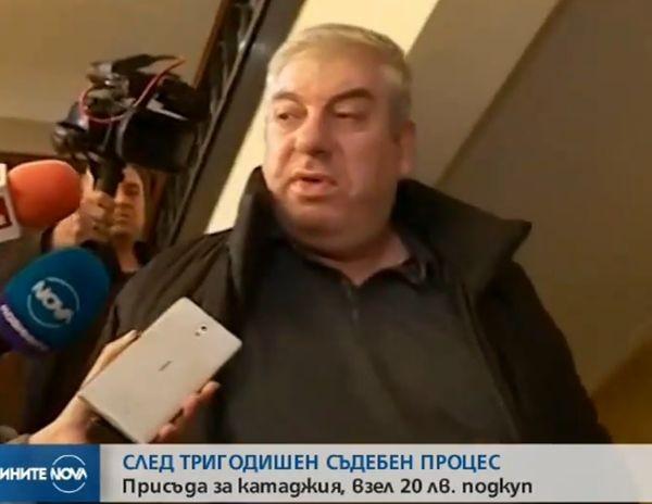 Катаджията Сашо Тръпков, заснет да взима 20 лева подкуп, беше