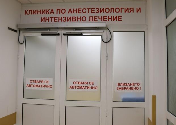 Млада жена е настанена в Университетската болница