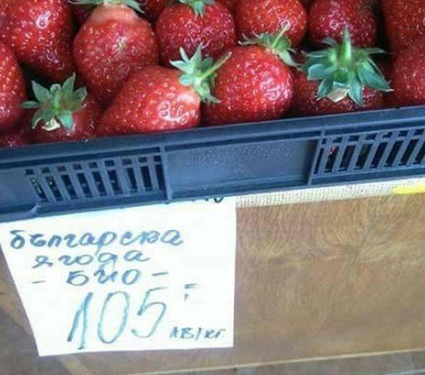 Фейсбук Цените на ягодите отново удариха тавана. Може да си ги