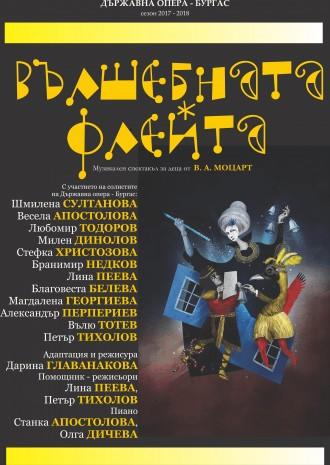 >Държавна опера Бургасул.