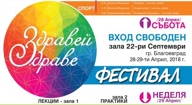 Фестивалът