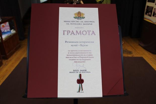 Регионален исторически музей Бургас бе отличен с Грамота за принос