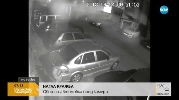 Крадец се опитва да открадне автомобил пред камера в Бургас,
