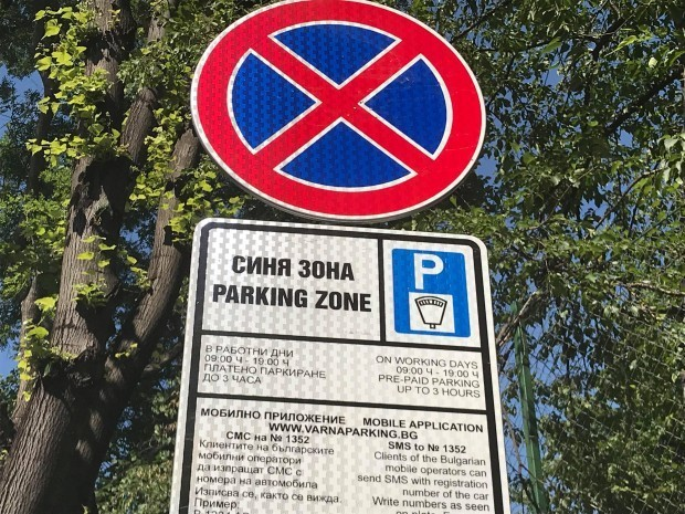 Varna24.bg припомня, че пускането на платеното паркиране в централната част