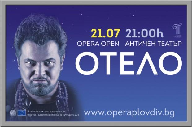Операта