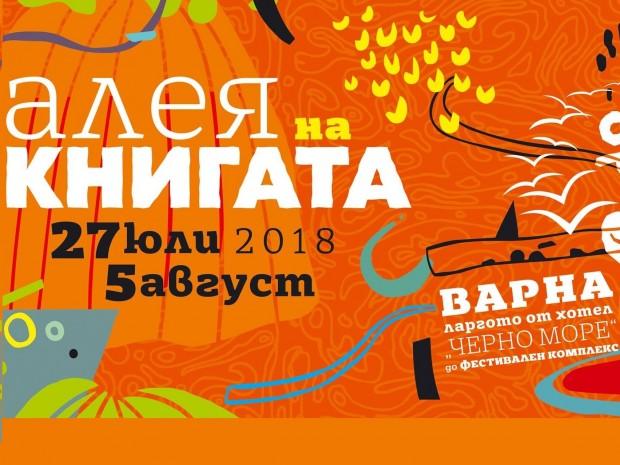 От 27 юли до 5 август Варна отново е домакин