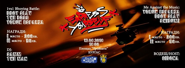 На 12 август Бургас става арена на танцовото състезание