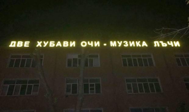 Един от най-емблематичните цитати на Яворов ще посрещне учениците на