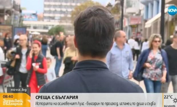 Да се завърнеш в България 18 години, след като си
